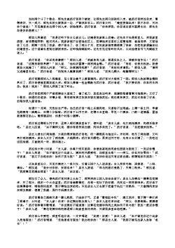 水浒传第三十一回 武行者醉打孔亮 锦毛虎义释宋江