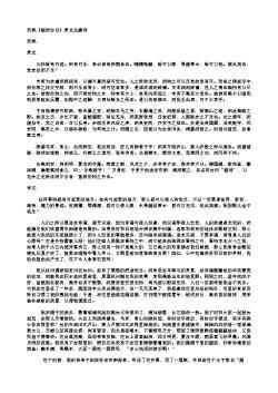 (北宋.苏轼)《超然台记》原文及翻译