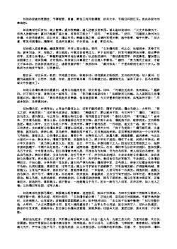 三国演义第七回·袁绍磐河战公孙 孙坚跨江击刘表