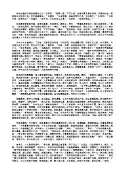三国演义第四十回·蔡夫人议献荆州 诸葛亮火烧新野