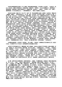 三国演义第一百十五回·武侯预伏锦囊计 魏主拆取承露盘