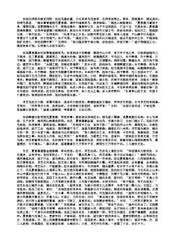 三国演义第九十二回·赵子龙力斩五将 诸葛亮智取三城