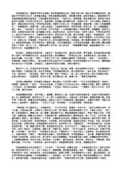 三国演义第一百十八回·丁奉雪中奋短兵 孙峻席间施密计
