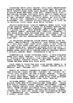 三国演义第五十九回·许诸裸衣斗马超 曹操抹书问韩遂