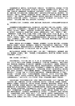 三国演义第一百十二回·司马懿占北原渭桥 诸葛亮造木牛流马