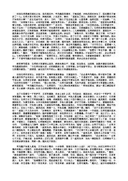 三国演义第一百十一回·出陇上诸葛妆神 奔剑阁张郃中计