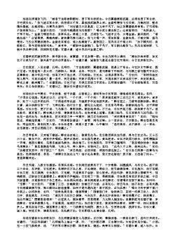 三国演义第五十三回·关云长义释黄汉升 孙仲谋大战张文远