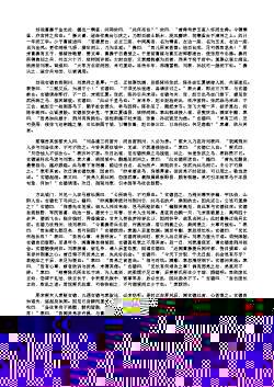 三国演义第三十四回·蔡夫人隔屏听密语 刘皇叔跃马过檀溪