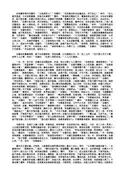 三国演义第二十一回·曹操煮酒论英雄 关公赚城斩车胄