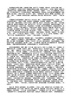 三国演义第五十二回·诸葛亮智辞鲁肃 赵子龙计取桂阳