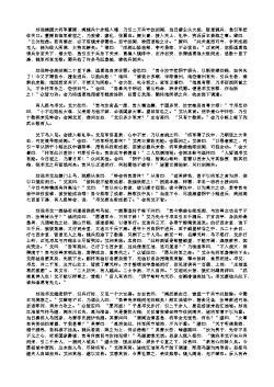 三国演义第一百一十七回·邓士载偷度阴平    诸葛瞻战死绵竹
