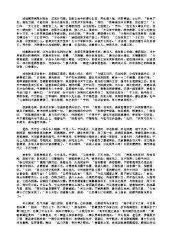 三国演义第七十六回·徐公明大战沔水 关云长败走麦城