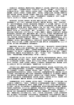 三国演义第三十回·战官渡本初败绩 劫乌巢孟德烧粮