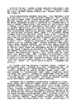 三国演义第六十四回·孔明定计捉张任 杨阜借兵破马超