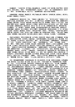 三国演义第八回·王司徒巧使连环计 董太师大闹凤仪亭