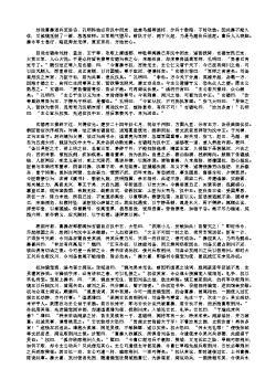 三国演义第七十三回·玄德进位汉中王 云长攻拔襄阳郡