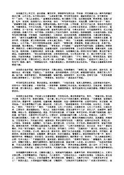 三国演义第一百一十回·文鸯单骑退雄兵    姜维背水破大敌