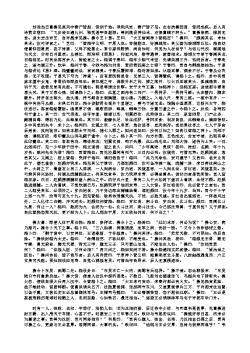 三国演义第六十九回·卜周易管辂知机 讨汉贼五臣死节