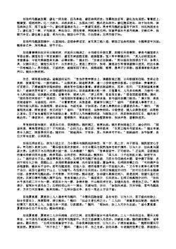 三国演义第一百十三回·上方谷司马受困 五丈原诸葛禳星