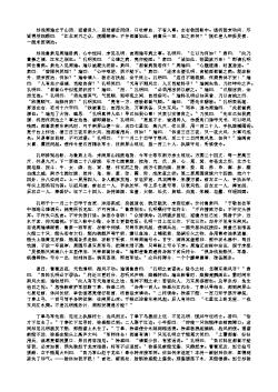 三国演义第四十九回·七星坛诸葛祭风 三江口周瑜纵火