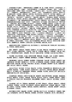 三国演义第二十二回·袁曹各起马步三军 关张共擒王刘二将