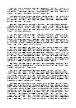 三国演义第三十三回·曹丕乘乱纳甄氏 郭嘉遗计定辽东