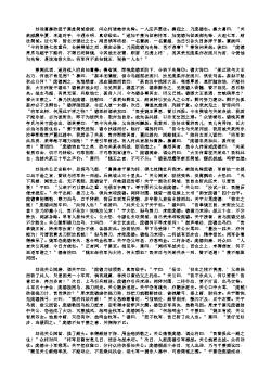 三国演义第七十四回·庞令明抬榇决死战 关云长放水淹七军