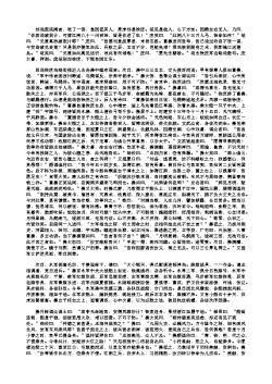 三国演义第四十八回·宴长江曹操赋诗 锁战船北军用武