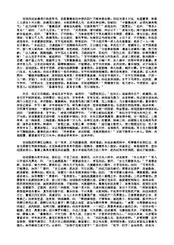三国演义第六十八回·甘宁百骑劫魏营 左慈掷杯戏曹操