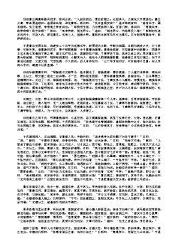三国演义第七十九回·兄逼弟曹植赋诗 侄陷叔刘封伏法