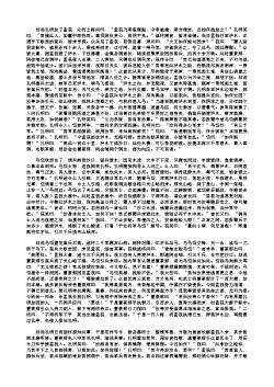 三国演义第八十八回·渡泸水再缚番王 识诈降三擒孟获