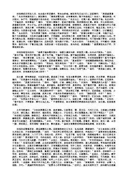 三国演义第八十二回·孙权降魏受九锡 先主征吴赏六军