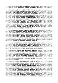 三国演义第三十二回·夺冀州袁尚争锋 决漳河许攸献计