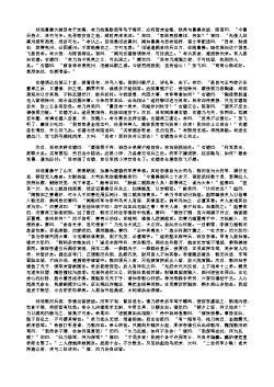 三国演义第十三回·李傕郭汜大交兵 杨奉董承双救驾