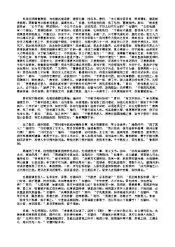 三国演义第五十四回·吴国太佛寺看新郎 刘皇叔洞房续佳偶