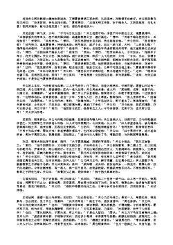 三国演义第二十八回·斩蔡阳兄弟释疑 会古城主臣聚义