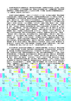 红楼梦第二十三回 西厢记妙词通戏语 牡丹亭艳曲警芳心