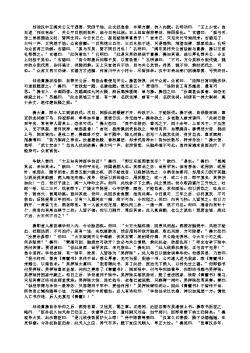三国演义第七十八回·治风疾神医身死 传遗命奸雄数终