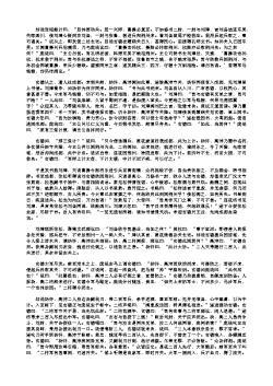 三国演义第六十二回·取涪关杨高授首 攻雒城黄魏争功