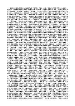 红楼梦第四十三回 闲取乐偶攒金庆寿 不了情暂撮土为香