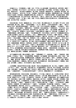 三国演义第十一回·刘皇叔北海救孔融 吕温侯濮阳破曹操