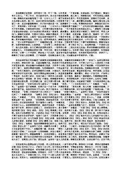 红楼梦第九十一回 纵淫心宝蟾工设计 布疑阵宝玉妄谈禅