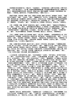 三国演义第四十四回·孔明用智激周瑜 孙权决计破曹操