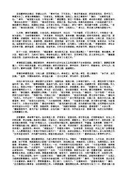 三国演义第四回·废汉帝陈留践位 谋董贼孟德献刀