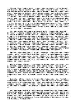 三国演义第八十回·曹丕废帝篡炎刘 汉王正位续大统