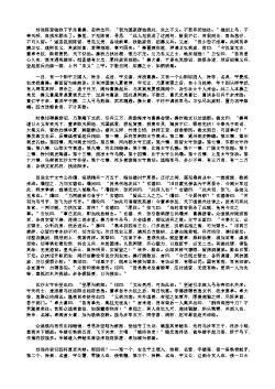 三国演义第五回·发矫诏诸镇应曹公 破关兵三英战吕布