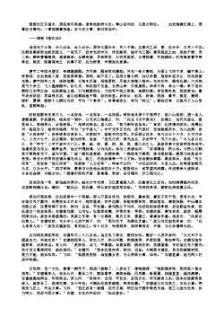 三国演义第一回·宴桃园豪杰三结义 斩黄巾英雄首立功