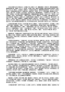 三国演义第一百十六回·公孙渊兵败死襄平 司马懿诈病赚曹爽