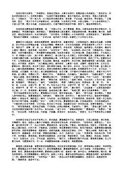 三国演义第七十一回·占对山黄忠逸待劳 据汉水赵云寡胜众