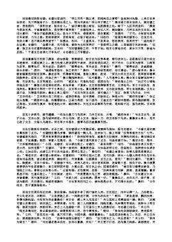 三国演义第二十六回·袁本初败兵折将 关云长挂印封金